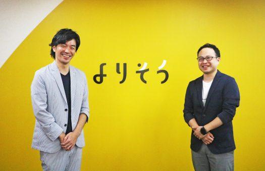 よりそうアイキャッチ-篠崎 新悟さんと石井 旬さん