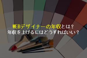 アイキャッチWebデザイナー
